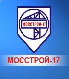 """ЗАО """"МОССТРОЙ-17"""""""