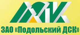"""ЗАО """"ПОДОЛЬСКИЙ ДСК"""""""